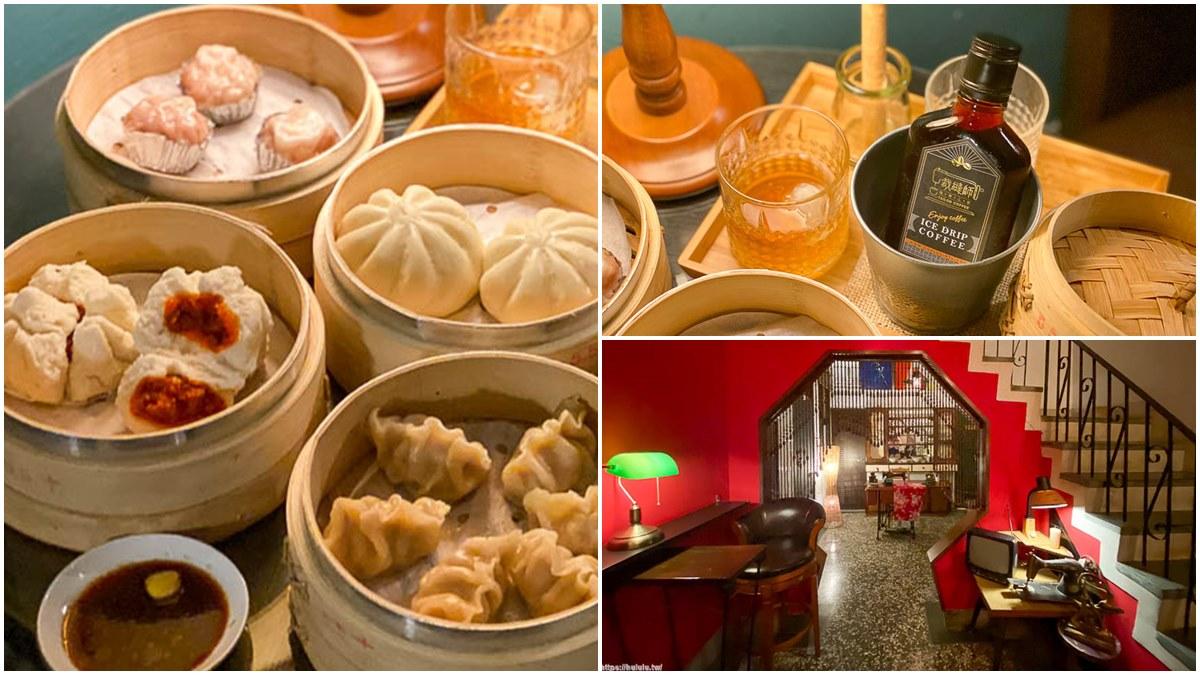 消夜新選擇!台南復古咖啡館吃得到蒸籠小點心,整隻蝦燒賣搭冰滴咖啡新奇又美味