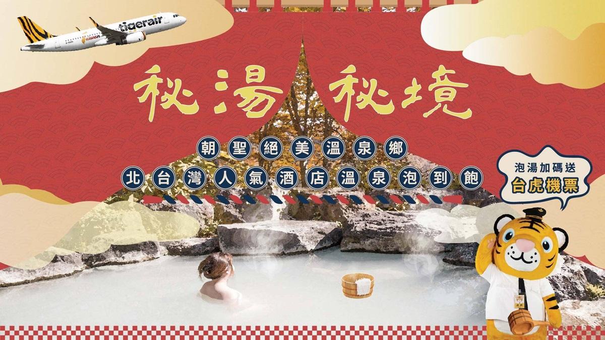 全台獨創「溫泉泡到飽」套票!5大名湯飯店都可泡,還能免費爽拿「不限航點」日本機票