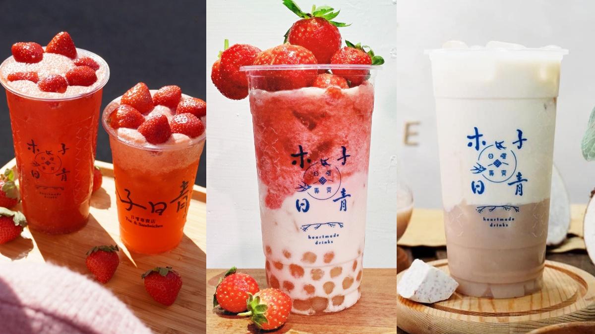 名字有這5字買一送一!夢幻手搖飲「木子日青」進駐南港,冬季最美草莓+芋頭飲快喝