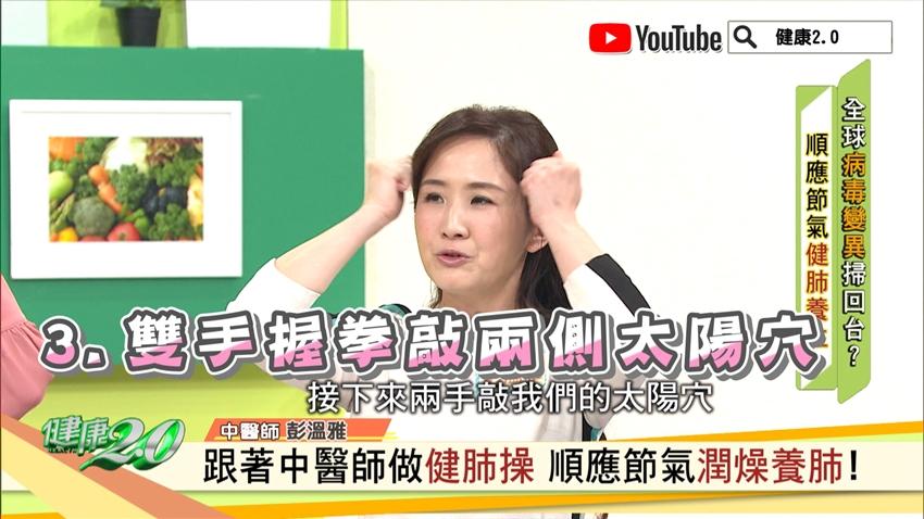 女中醫師「健肺操」 潤燥養肺、不生病!