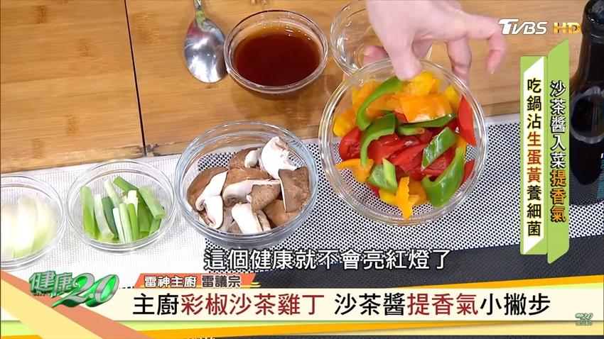 台灣料理神祕訣!一匙沙茶不加鹽就能做出好吃「彩椒雞丁」