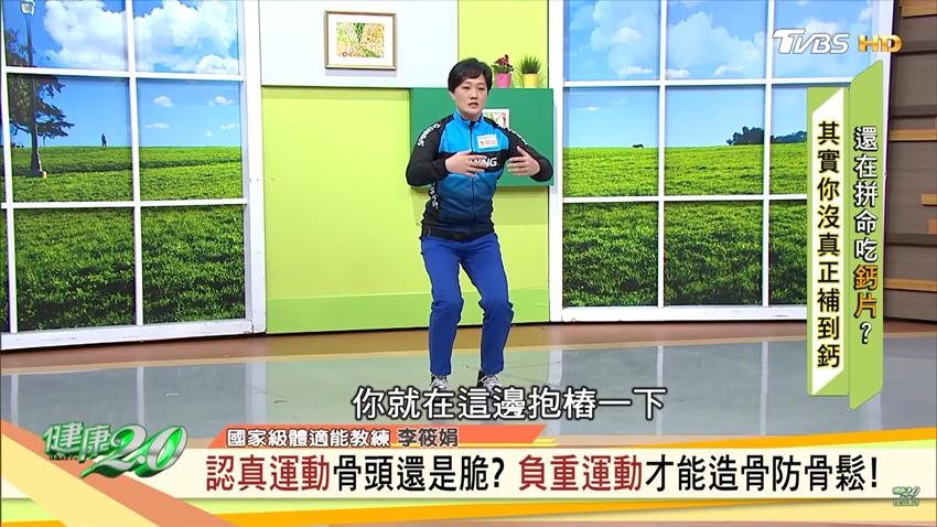 預防骨鬆「做對」運動才有效!武術教練推薦「站椿」增加骨密度又長腿力