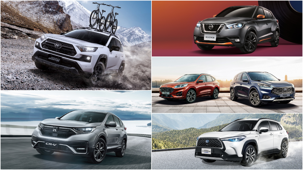 2020年臺灣汽車市場掛牌數出爐,RAV4、CR-V、Kicks、Kuga與Corolla Cross名列前五大最熱銷休旅車款。(圖片來源/ 各原廠) RAV4登基新銷售冠軍 CR-V重返國產休旅銷售寶座