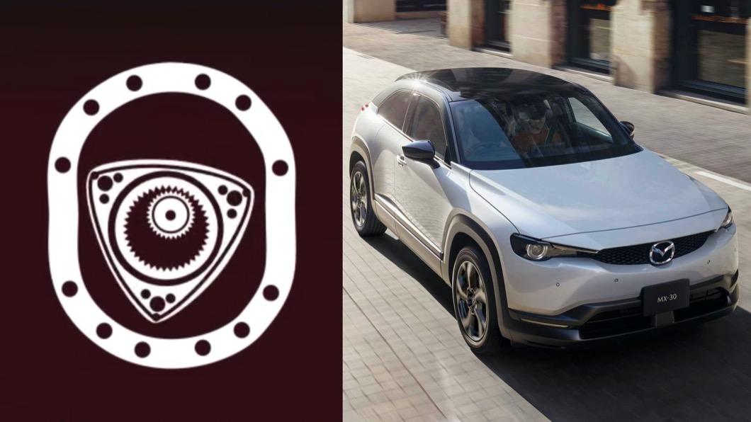 許多車迷都曉得,Mazda曾經憑藉著轉子引擎寫下輝煌歷史。(圖片來源/ Mazda) Mazda轉子引擎強勢回歸? MX-30增程版確定登陸北美