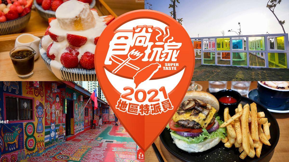 2021食尚玩家地區特派員名單出爐!百大部落客特搜全台吃喝玩樂,快下載APP享獨家資訊