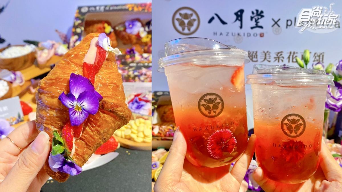 可頌控開吃!八月堂3款「絕美系可頌」這邊搶先開賣,「花漾茶凍草莓氣泡飲」免費喝