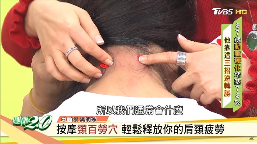天冷要保暖脖子!吳明珠傳授3個「護頸穴」 抗老、護血管、鬆肩頸