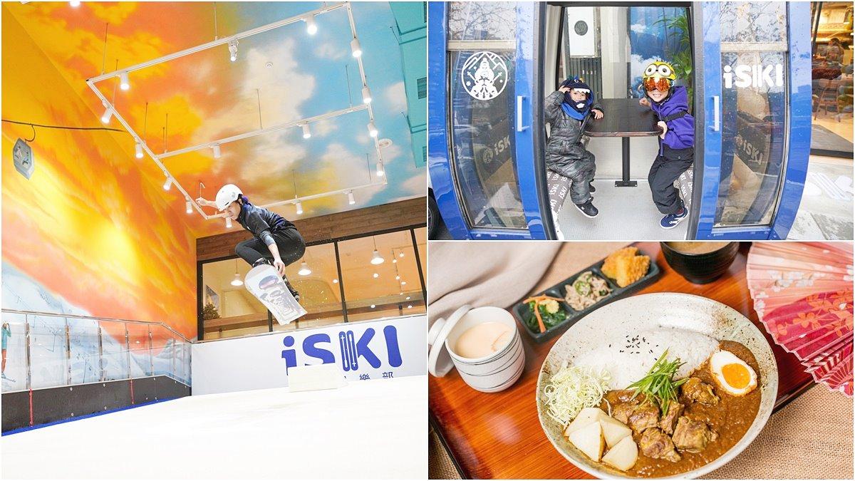 朋友們滑雪啦!新竹最大「室內滑雪」俱樂部,還能在日式餐廳吃熟成咖哩