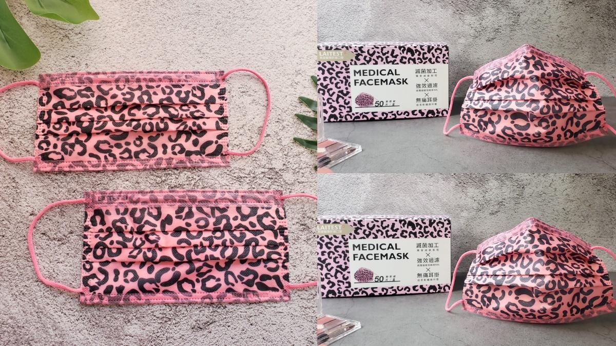 狂野柔美一次get!萊潔2021最新「粉豹紋」口罩登場,萊爾富+7大通路這時起開賣