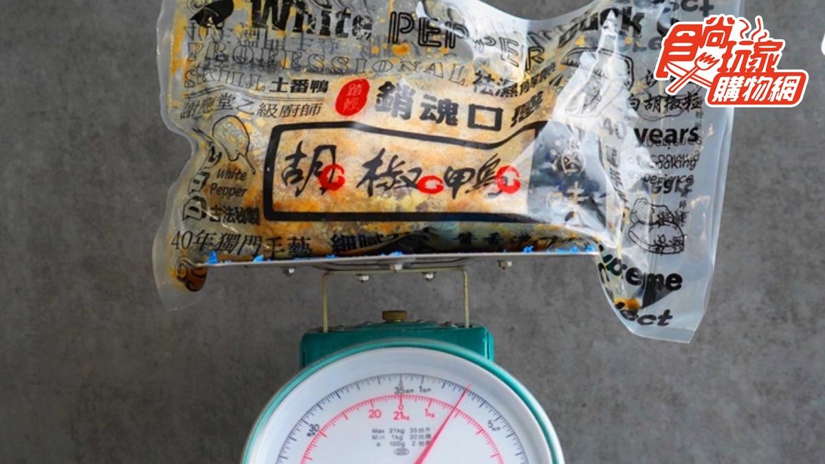 足足1.6kg全鴨任你吃!月賣破萬的「胡椒鴨」秒開胃爆汗,還有鴨翅+鴨腳一起嗑