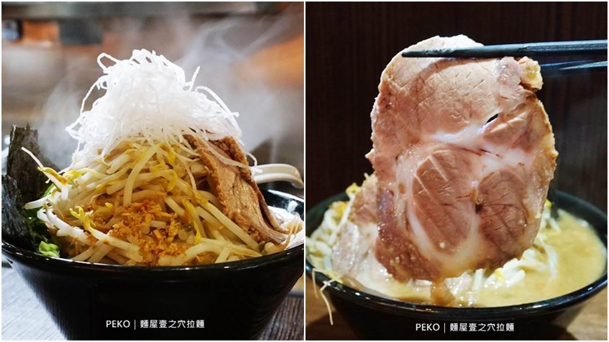 CP值超高!台北東區「二郎系拉麵」疊滿叉燒、豆芽小山,內用還可免費加麵