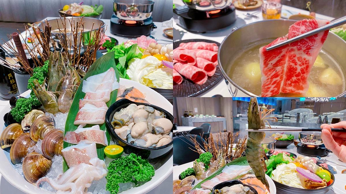 「飯店級個人鍋」這裡吃!超特別水蜜桃蕃茄、酒蒸蛤蜊湯頭,還有「臉盆海鮮」可嗑