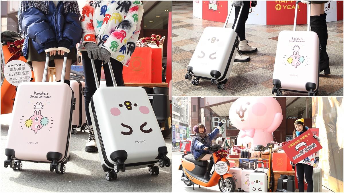 直接用「行李箱」做福袋!中友百貨1/14開賣「卡娜赫拉的小動物福袋」,光箱子就回本了