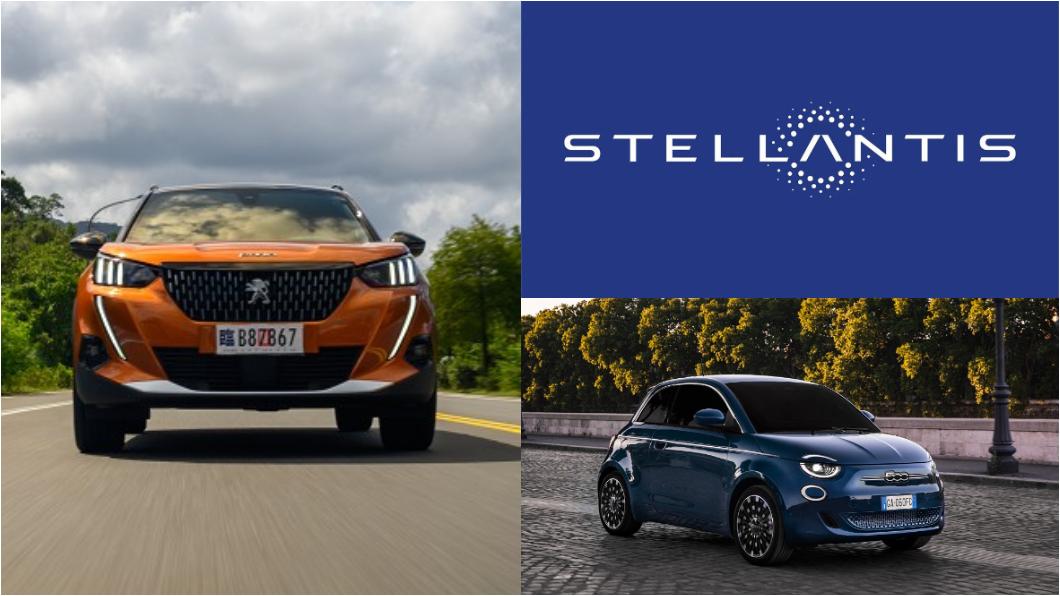 法國PSA集團與義大利FCA集團兩大汽車集團,也在2019年時正式公告集團合併計畫,表示將以各佔50%的股權成立新集團Stellantis。(圖片來源/ TVBS、Fiat、Stellantis) PSA、FCA兩大集團正式合併 Stellantis成全球第四大汽車集團