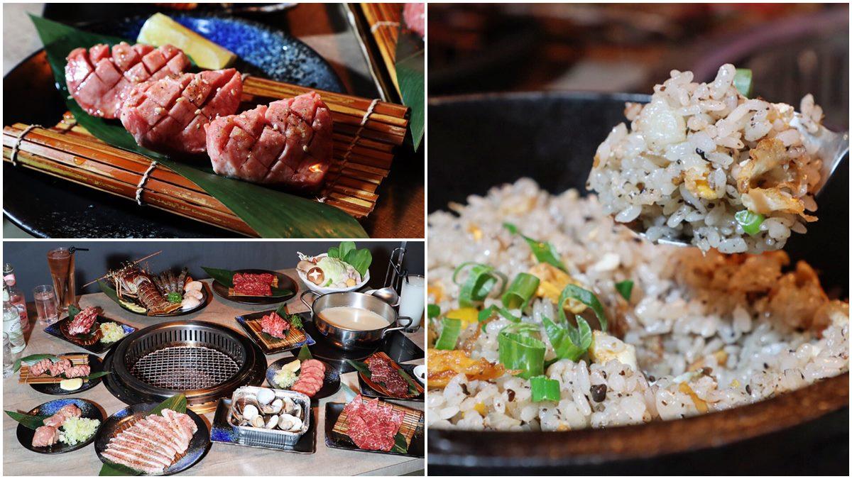 小當家等級!新竹隱密燒肉店必點松露炒飯一吃停不下,私心加推扇子肉、厚切牛舌