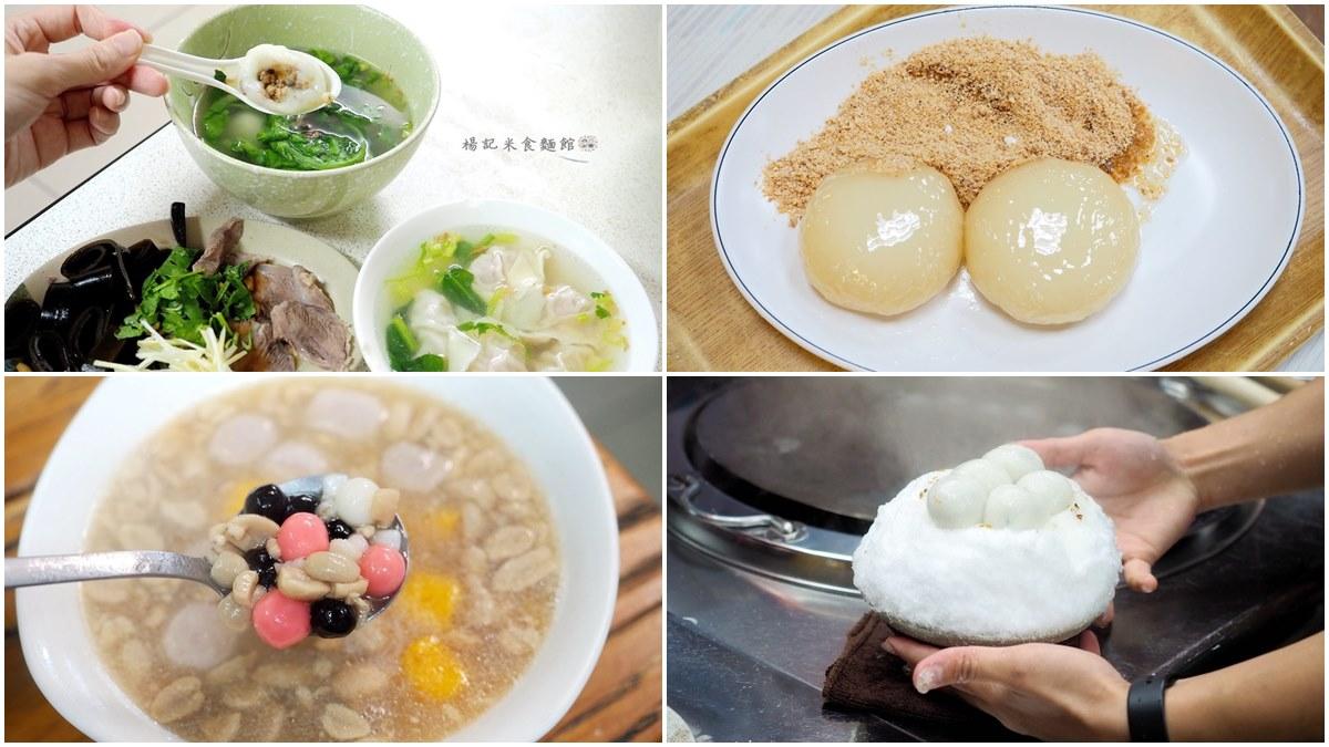 米其林也按讚!士林6家必吃湯圓、燒麻糬,熱湯圓加剉冰超有哏