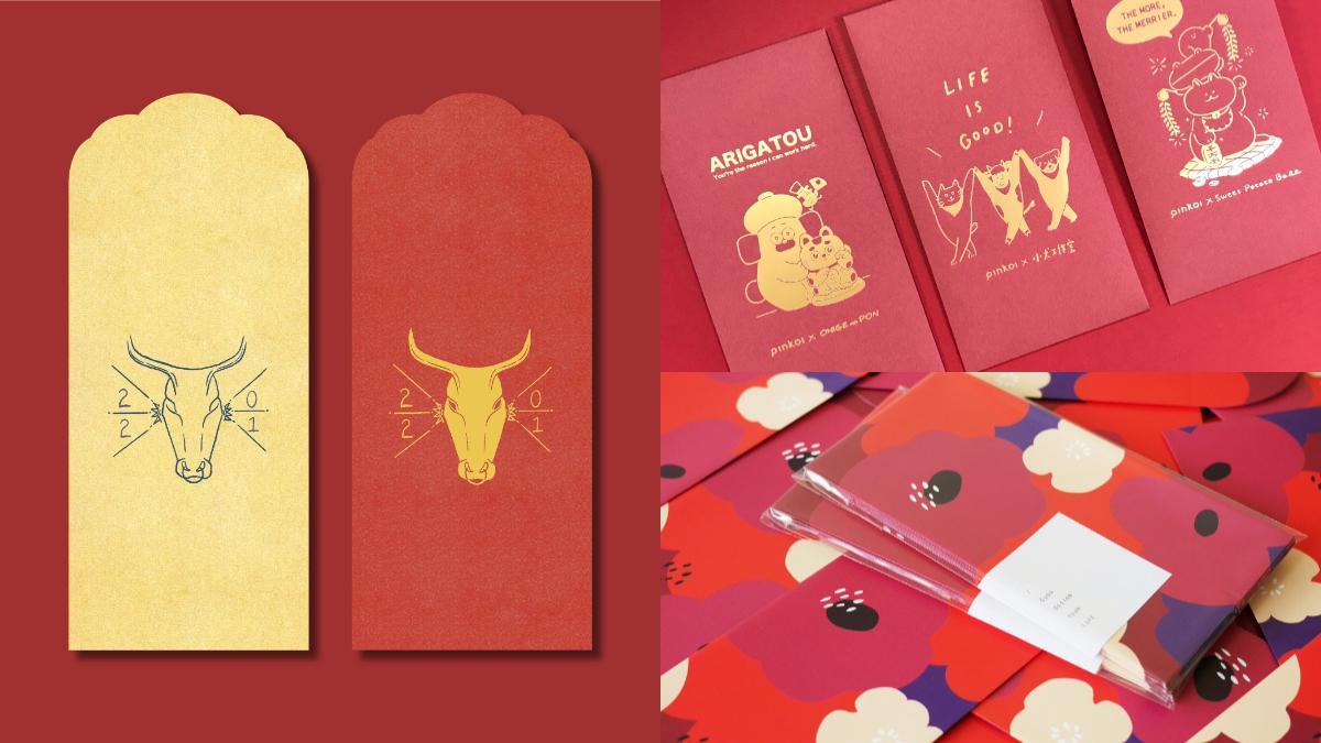 2021最夯9款紅包袋推薦!燙金牛年紅包袋喜氣滿分,水彩插畫風質感爆棚
