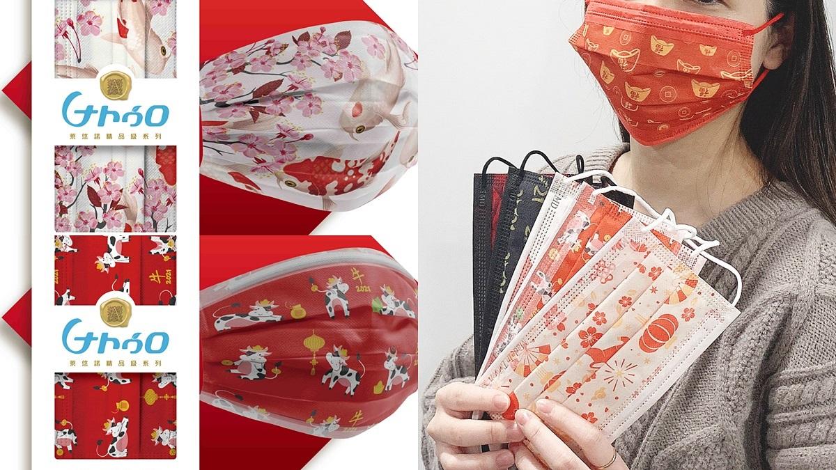 戴去拜年紅包變大包!超特別「牛年新年款口罩」這裡買,金元寶、紅燈籠、可愛萌牛都有