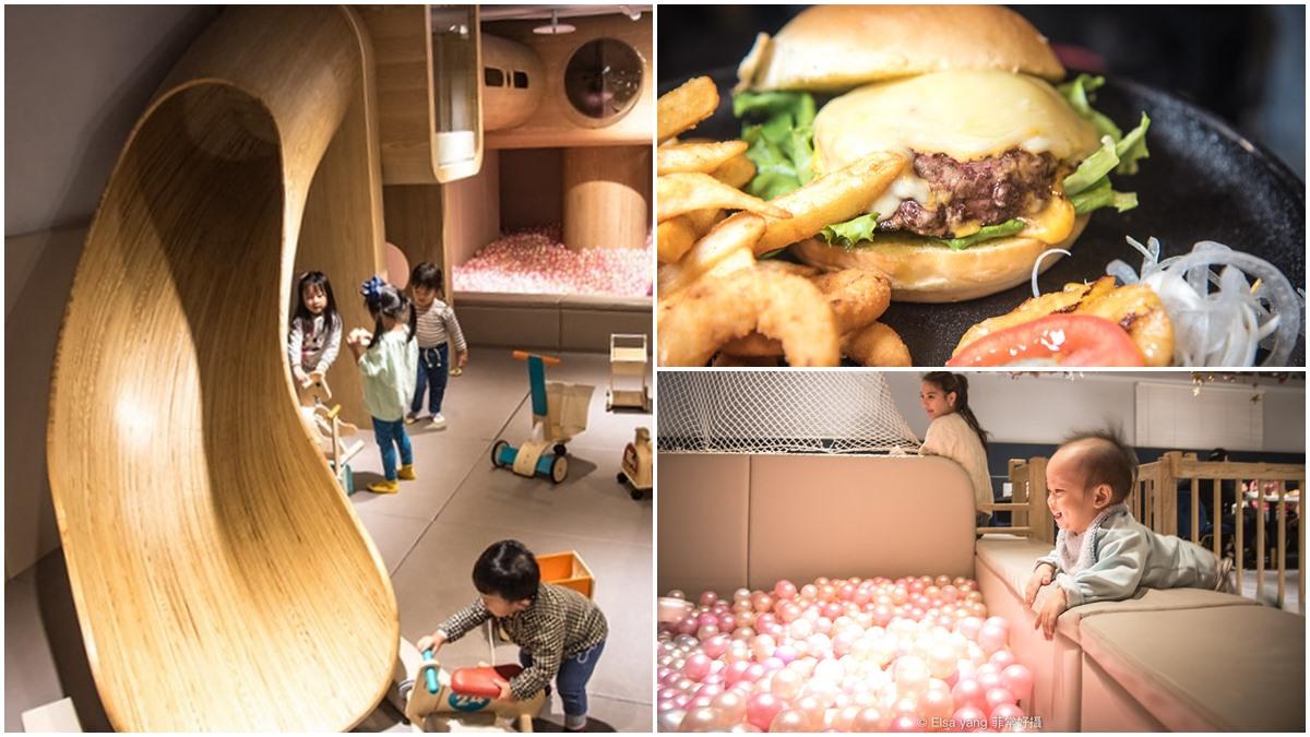 玩不膩!台北親子餐廳有巨型木質溜滑梯+粉嫩球池,邪惡系重乳酪牛肉漢堡也必吃