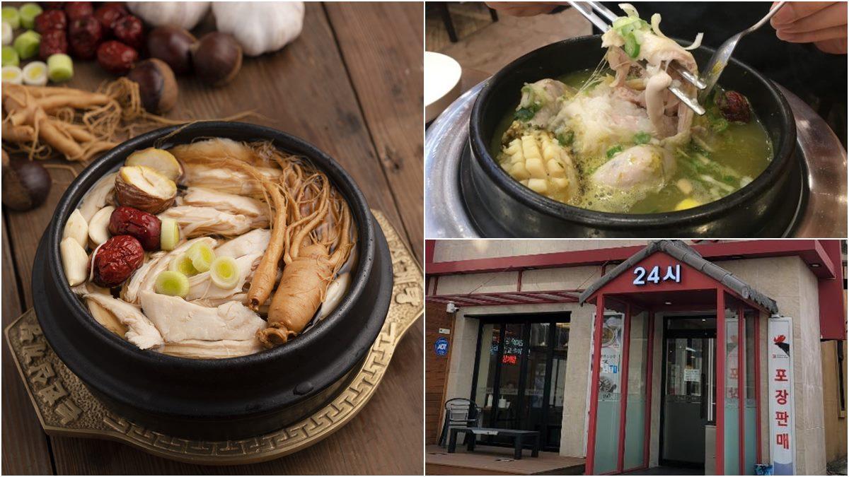 一秒置身韓國食堂!國民美食「尹道勲論峴蔘雞湯」登台,大嗑去骨雞腿肉、莞島郡鮑魚