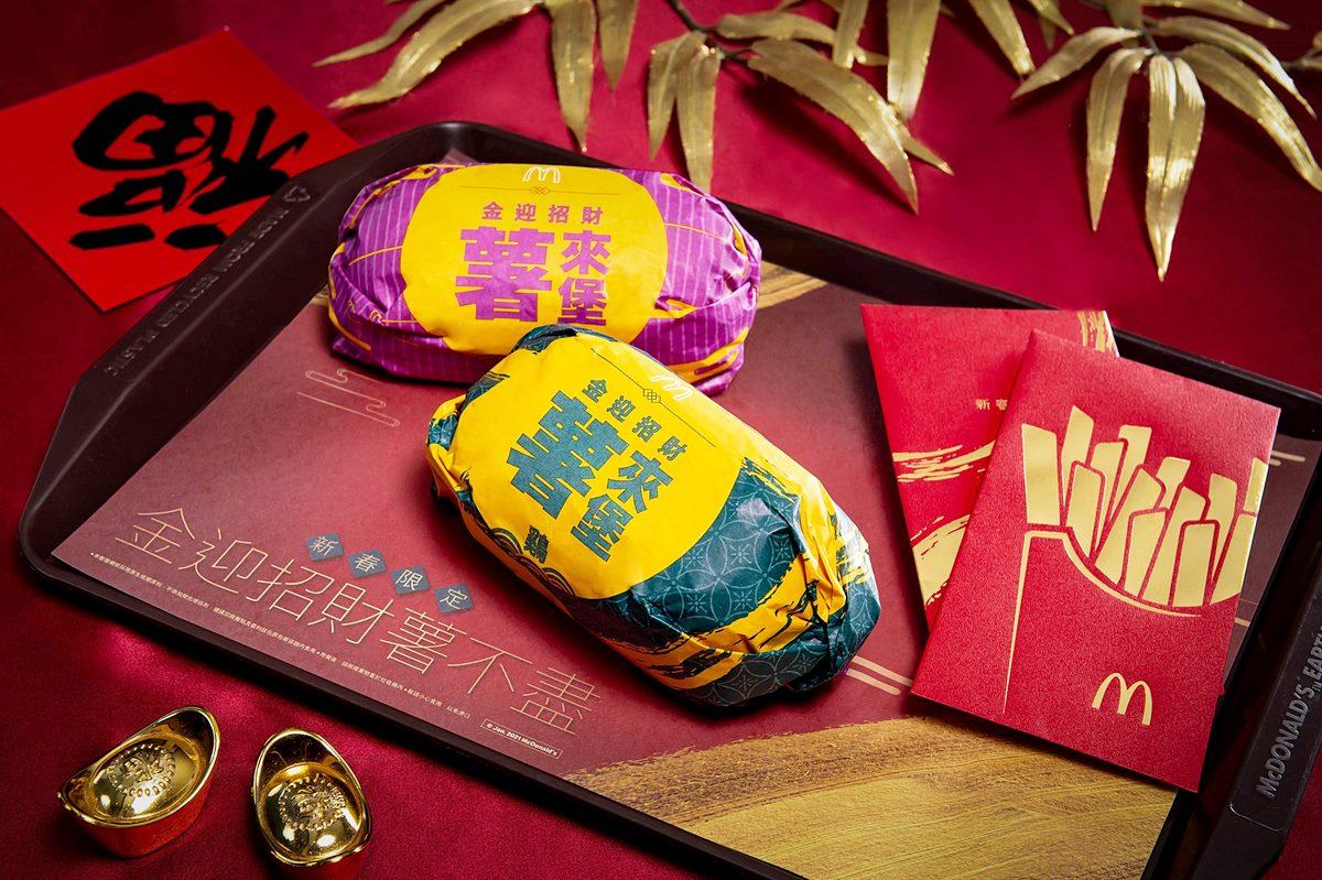 過年必吃「金迎招財薯來堡」回歸!麥當勞加碼推出萌炸「熊大禮盒」,加價換雙層帆布袋