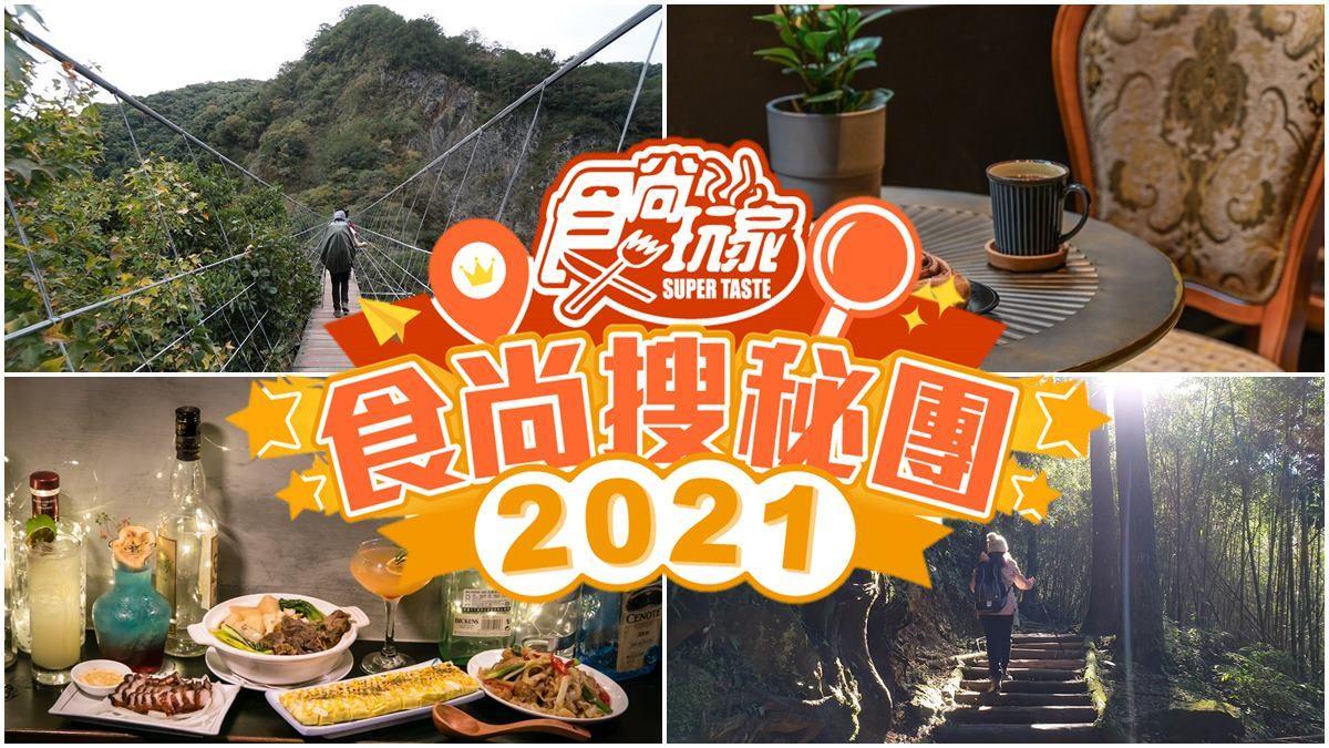2021食尚搜秘團成軍!百位達人爆料私房美食、景點,快下載APP掌握最新資訊
