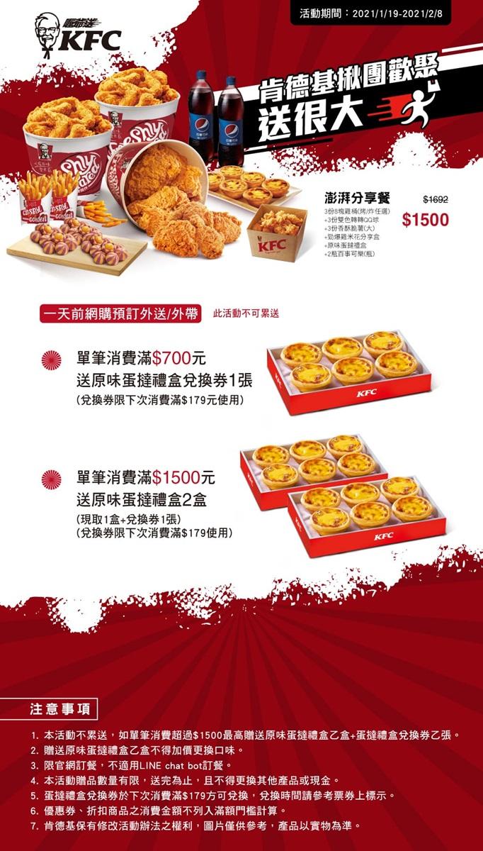 這天前吃肯德基「免費爽拿兩盒蛋撻」!3桶炸雞、脆薯和QQ球,現省320元吃蛋撻