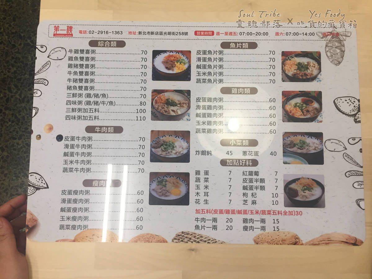 選擇困難症發作!新店港式粥品菜單選擇多達30種,吃貨激推必點海陸牛魚粥