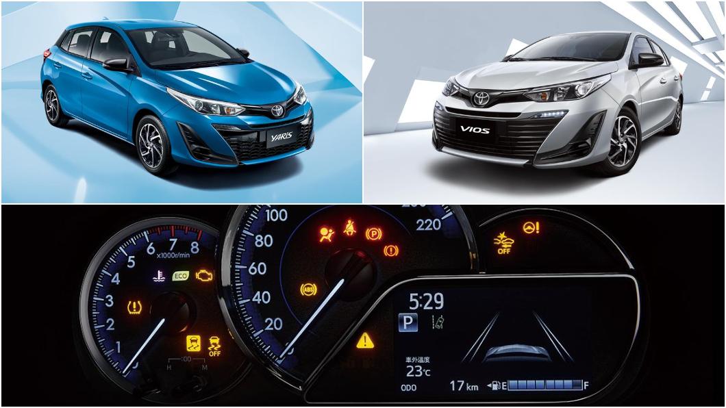 新年式Vios與Yaris升級配備TSS主動安全防護系統。(圖片來源/ Toyota) 小鴨也有TSS啦! 新款Vios與Yaris售價同步小漲