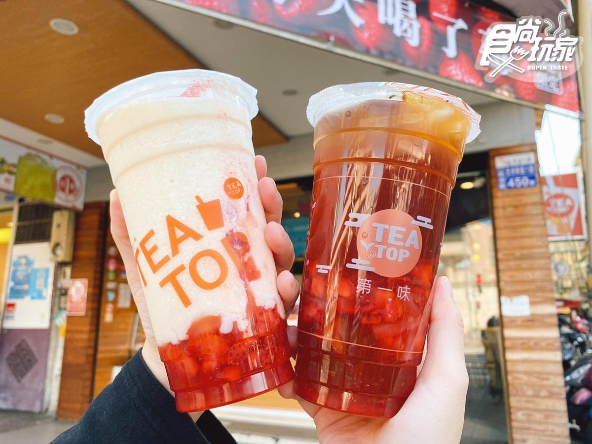 手搖配料狂+焦糖控新歡!TEATOP推2款「草莓季新品」,春節還有免費送口罩、提袋加購