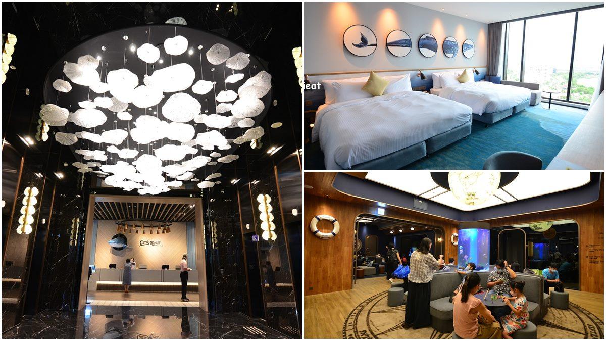 入住海底世界!桃園超夯親子飯店打卡水母燈飾,航海主題休閒大廳還有DIY活動可以玩