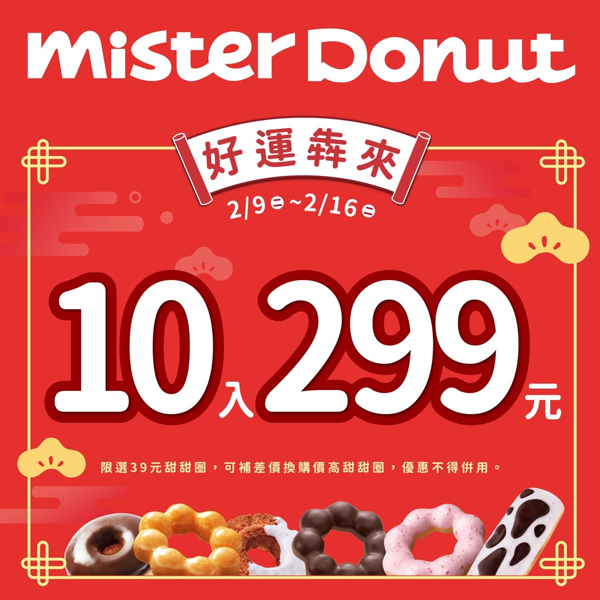 P助、兔兔手捧甜甜圈太萌!Mister Donut推「10入299元」新春優惠,限量「卡娜赫拉面紙套」必收
