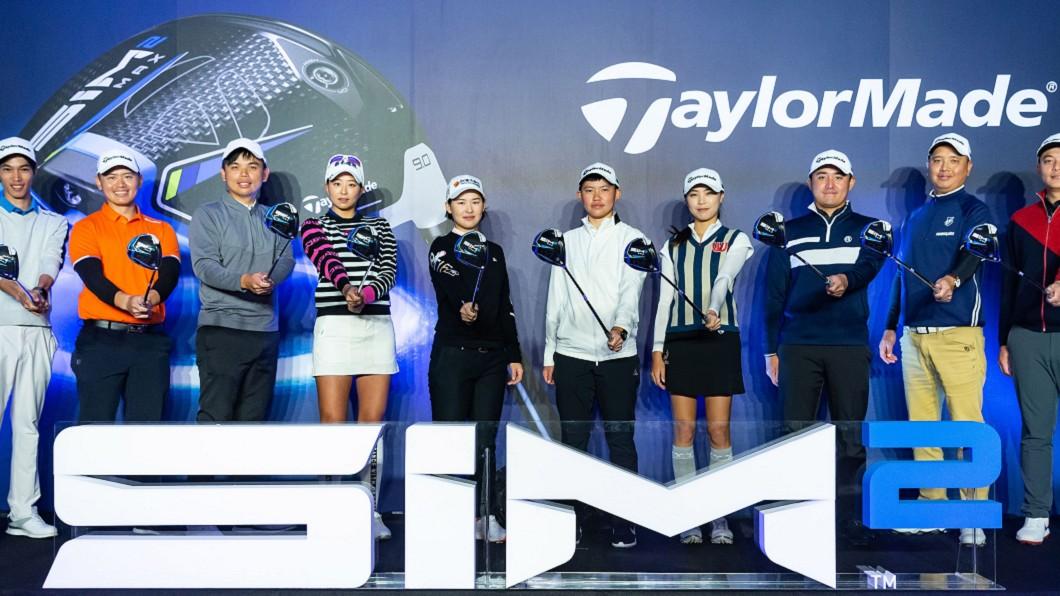 高球大廠TaylorMade年度大戲SIM2系列在台發表上市,邀請TaylorMade球隊選手齊聚一堂。(圖片來源/ TaylorMade) 【新年換新球桿-1】開球要遠就靠它 TaylorMade SIM2系列開球木桿