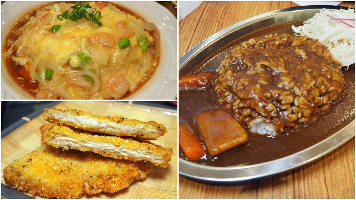 【新開店】只要銅板價!日式家庭料理必點59元金澤黑咖哩,免出國吃得到道地天津丼