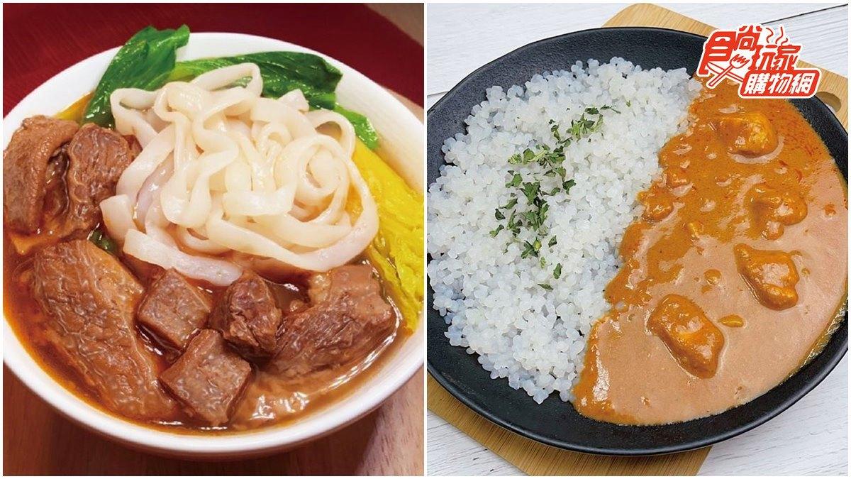 想瘦不想餓!年後減肥即食好料必備這2款:低卡咖哩飯、高纖牛肉麵