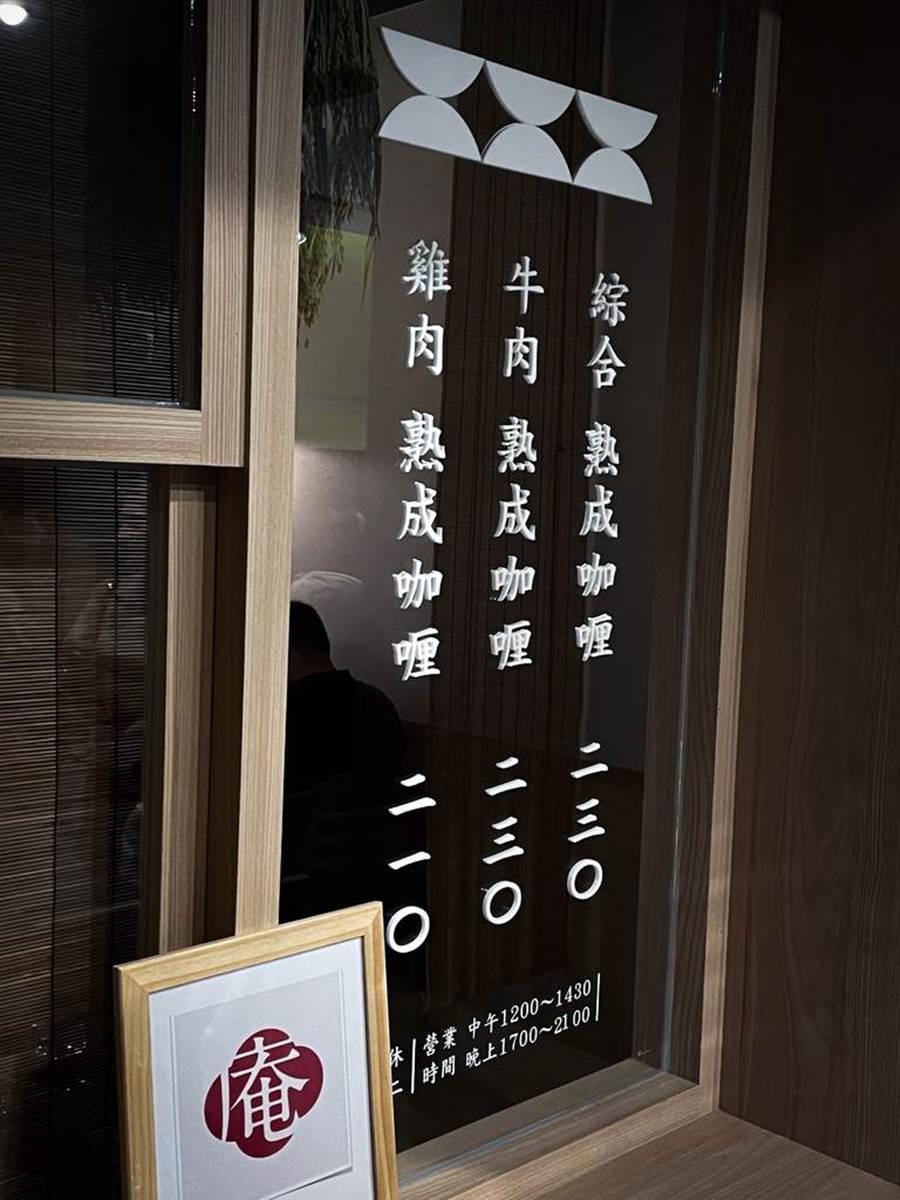 台北排隊名店來台中了!只賣3款咖哩飯、現炸手工天婦羅,可免費加飯、醬汁