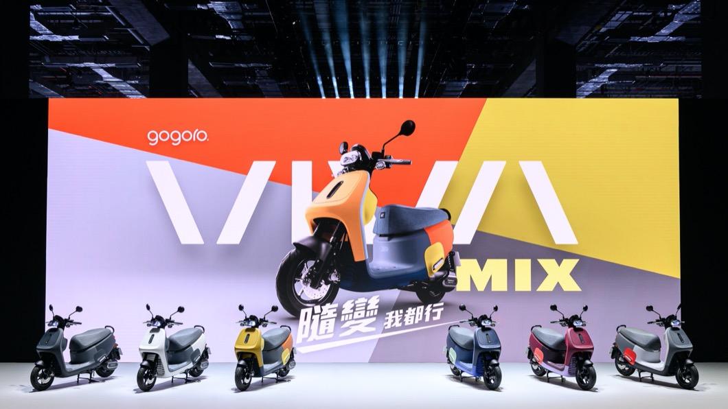 電動機車製造廠Gogoro於2/23正式發表全新Viva Mix車系。(圖片來源/ Gogoro) 125c.c.等級、最低不用6萬! Gogoro Viva Mix正式亮相