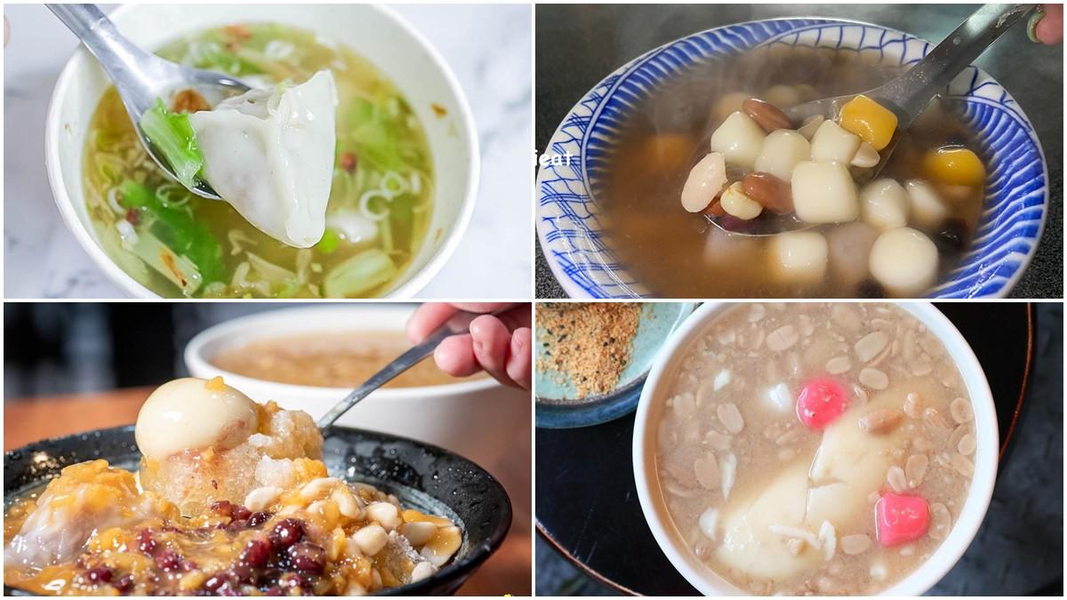 元宵看這篇!北中南31家在地人氣湯圓:45元10種料、古早味冷熱冰、三角形鹹圓