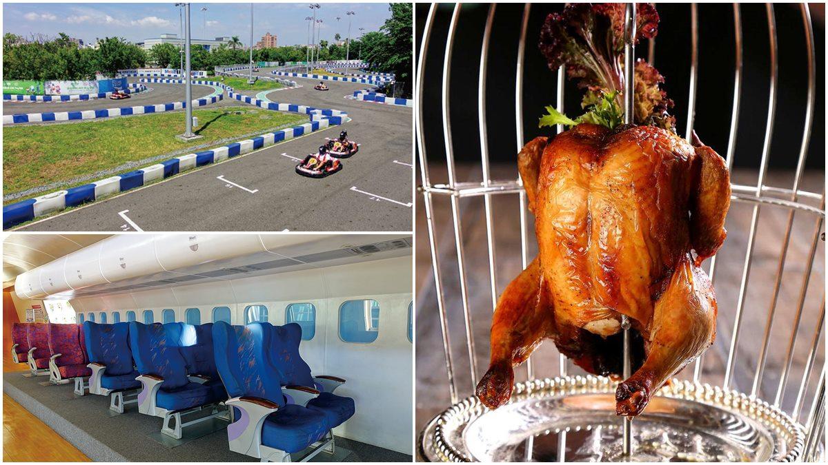 高捷親子1日遊5行程:模擬機艙賞飛機起降、賽道樂園體驗甩尾、打卡必吃鳥籠烤全雞