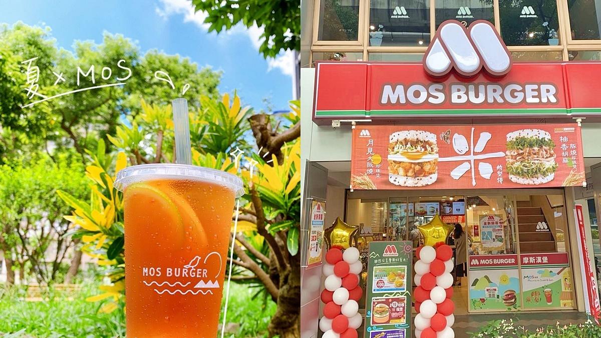 「漢堡耽誤紅茶店」終於做了!摩斯漢堡推出「無糖版冰紅茶」,還有隱藏版喝法免費升級