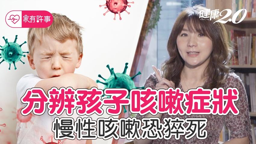 孩子咳嗽是真咳還是假咳?1招教你判斷,咳嗽超過4周,小心氣喘、鼻涕倒流上身