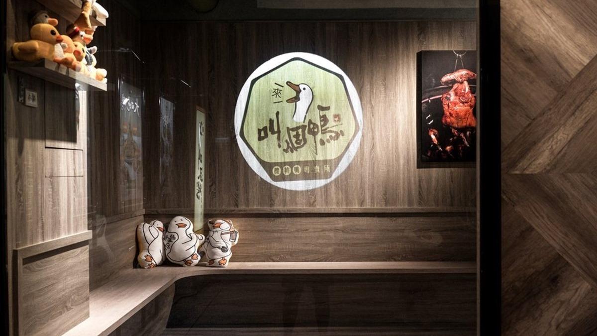 1個人也能吃烤鴨!櫻桃鴨專賣店獨享套餐只要149元,琥珀色外皮酥脆油亮超欠吃