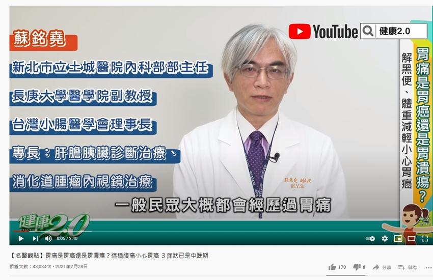 感謝有你!健康2.0 Youtube破百萬訂閱 2步驟「免費看」最新健康知識