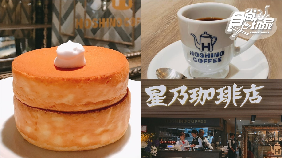 咖啡控衝信義區了!日本「星乃珈琲店」二號店這時開,超厚舒芙蕾熱蛋糕、招牌手沖先點
