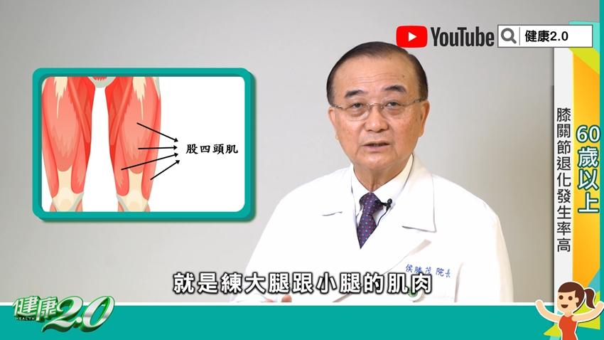 走路護膝還是傷膝?院長級骨科名醫教你3方法 膝關節多用20年