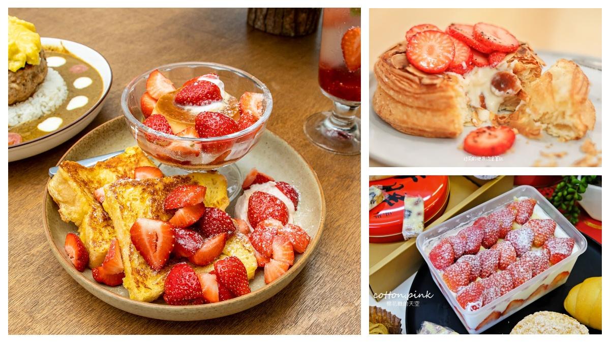 草莓季最後衝一波!台中4家好吃好拍甜點:20顆草莓寶盒、馬告香可頌、草莓花冠蛋糕