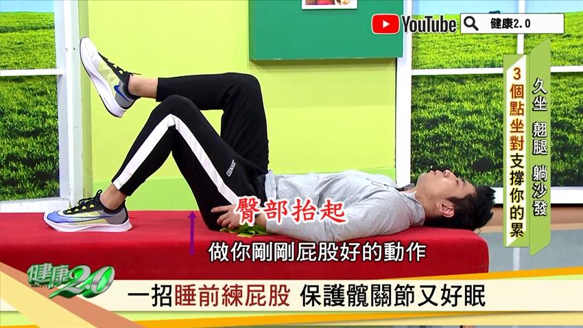 骨盆歪斜常讓人腰痠背痛!睡前三招鍛鍊臀肌,保護髖關節又好眠