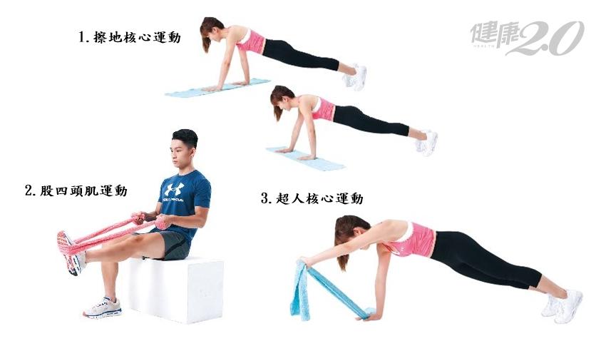 多運動預防膝蓋退化!3招強壯膝蓋運動 預防退化性膝關節炎很有效