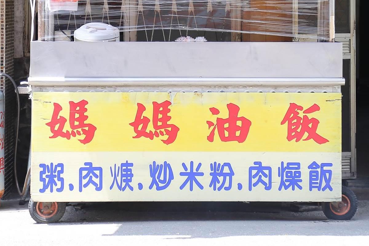 超低調隱藏版小吃!台南巷弄內「客家油飯」香Q又唰嘴,炒米粉40元裝滿便當盒也必點