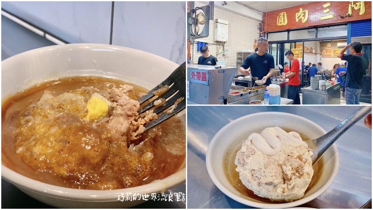 饕客必吃!彰化人氣炸肉圓+甜鹹醬Q脆超對味,再配限量龍骨髓湯口感像蒸蛋